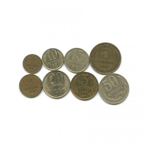 Набор монет СССР 1981 года (СССР)