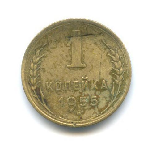 1 копейка (погнута) 1955 года (СССР)