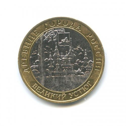 10 рублей — Древние города России - Великий Устюг 2007 года ММД (Россия)