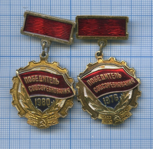 Набор знаков «Победитель соцсоревнования» 1976, 1980 (СССР)