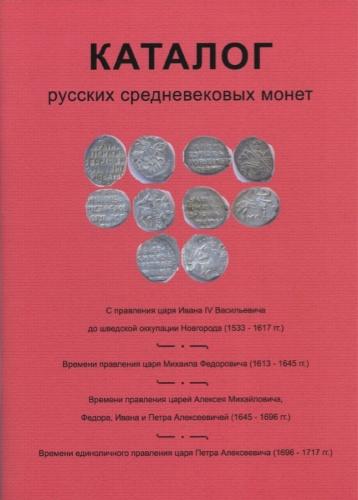Каталог «Русские средневековые монеты», 45 стр (Россия)