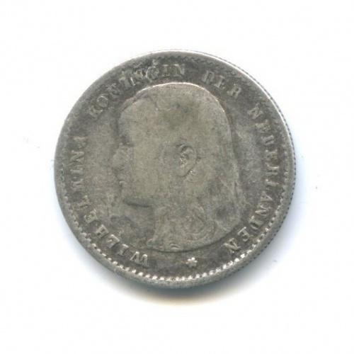 10 центов - Королева Вильгельмина 1897 года (Нидерланды)