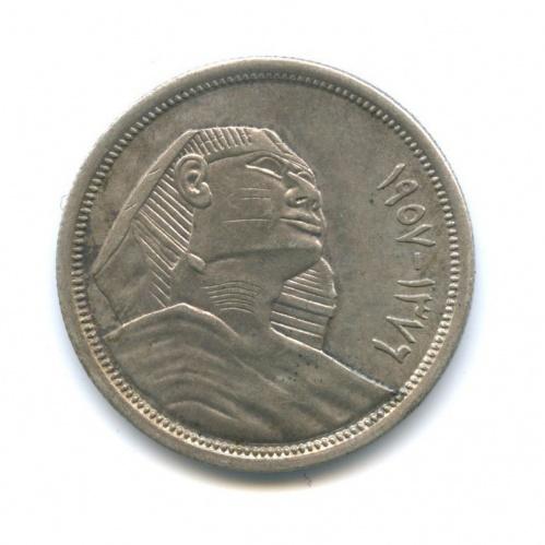 10 пиастров 1956 года (Египет)