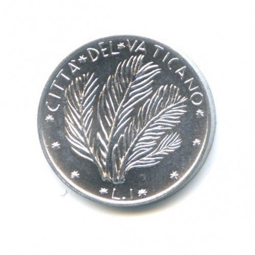1 лира 1975 года (Ватикан)