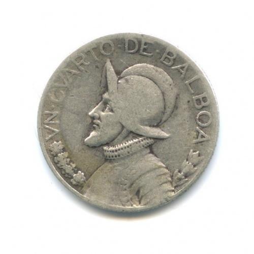 1/4 бальбоа 1930 года (Панама)