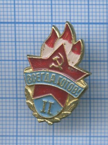 Знак «Всегда готов!», II степень (СССР)