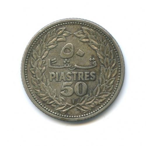 50 пиастров 1952 года (Ливан)