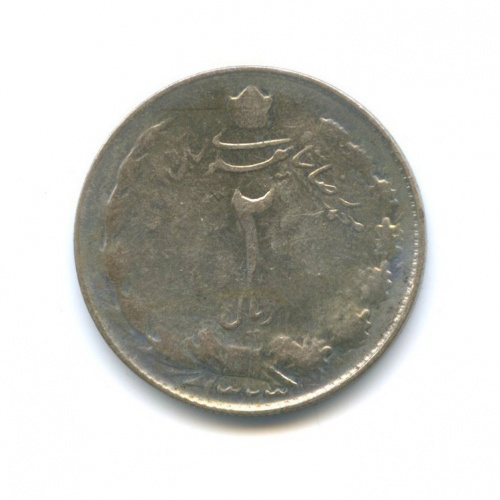 2 риала 1944 года (Иран)