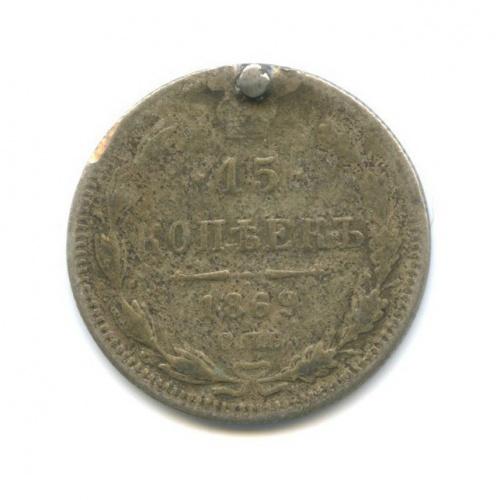 15 копеек 1869 года СПБ HI (Российская Империя)