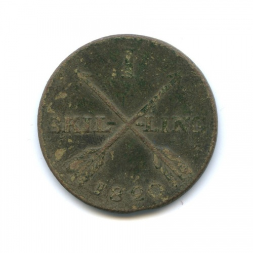 1 скиллинг 1820 года (Швеция)