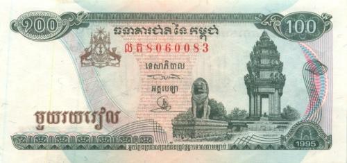 100 риелей 1995 года (Камбоджа)