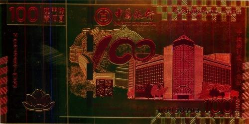 100 патак - Макао (сувенирная)