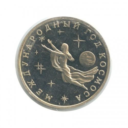 3 рубля — Международный год Космоса (в запайке) 1992 года (Россия)