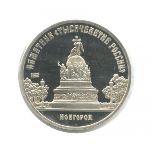 5 рублей — Памятник «Тысячелетие России», г. Новгород (в запайке) 1988 года (СССР)