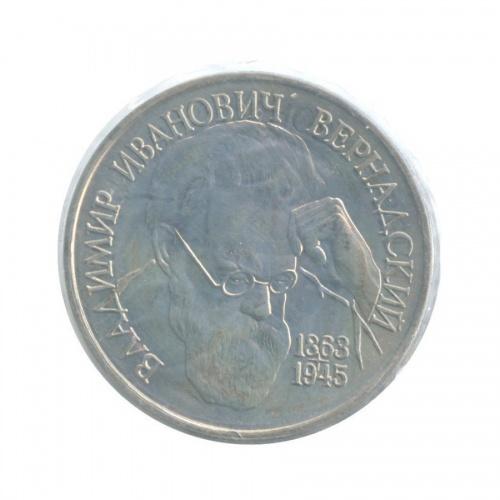 1 рубль — 130 лет содня рождения Владимира Ивановича Вернадского (взапайке) 1993 года ЛМД (Россия)