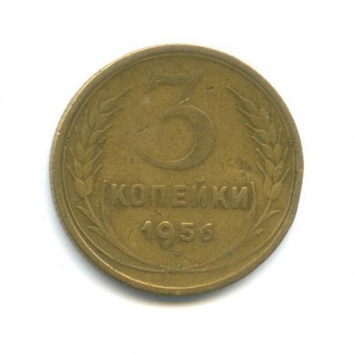 3 копейки 1956 года (СССР)