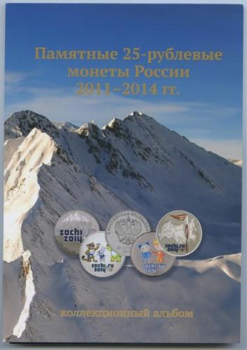 Альбом для монет «Памятные 25-рублевые монеты России 2011-2014 гг.» (Россия)
