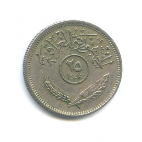 25 филсов 1975 года (Ирак)