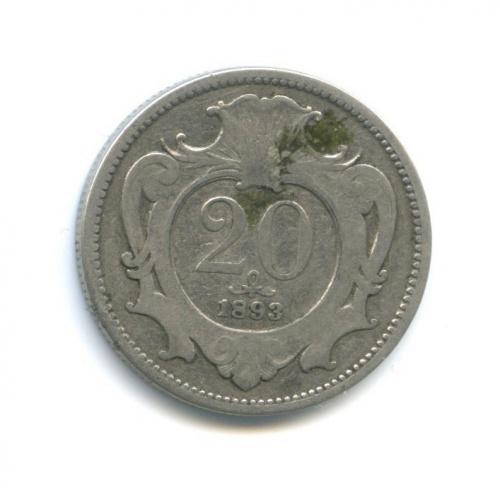 20 геллеров 1893 года (Австрия)