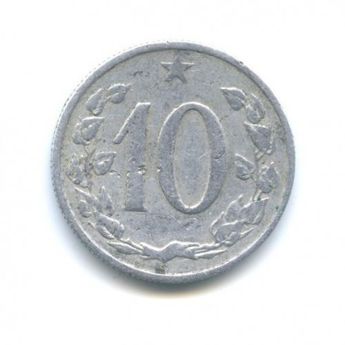 10 геллеров 1967 года (Чехословакия)