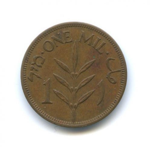 1 мил, Палестина 1941 года