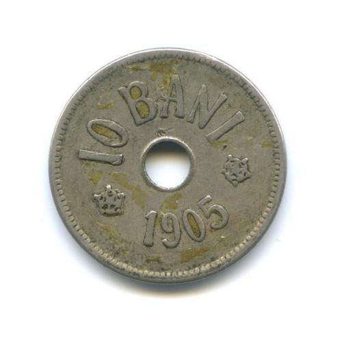 10 бани 1905 года (Румыния)