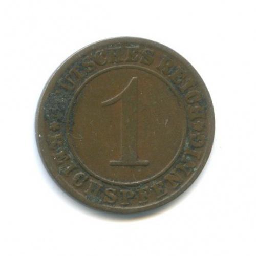 1 рейхспфенниг 1925 года (Германия)