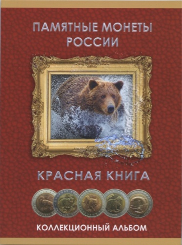 Альбом-планшет для монет «Красная книга» (Россия)