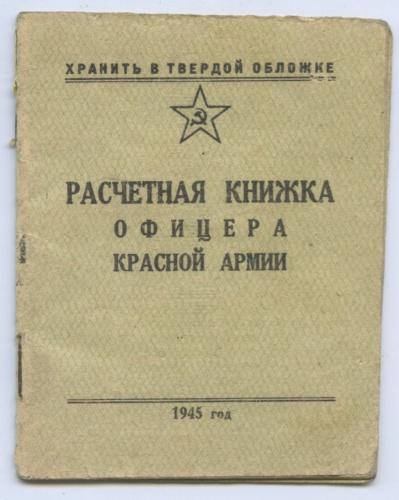 Расчетная книжка офицера Красной армии 1945 года (СССР)