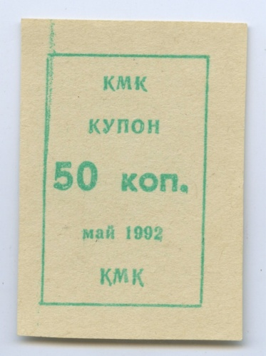 50 копеек (купон) 1992 года (Россия)