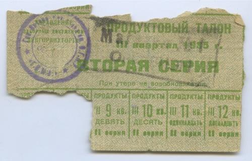 Продуктовый талон 1935 года (СССР)