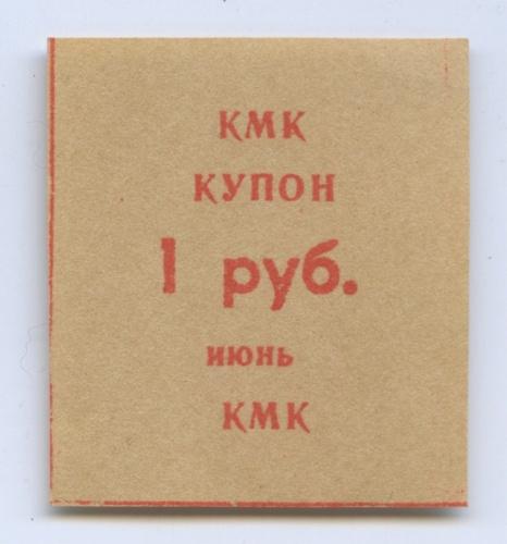 1 рубль (купон) (Россия)