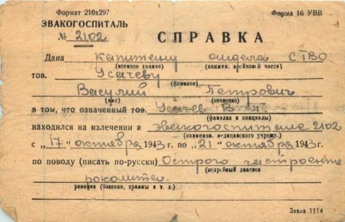 Справка обольничном (Эвакогоспиталь) 1943 года (СССР)
