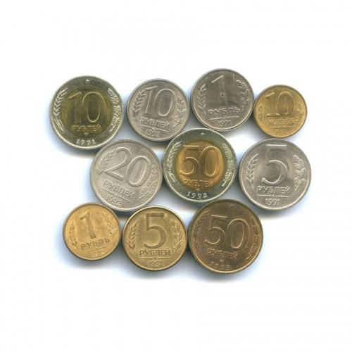 Набор монет России, СССР 1991-1993