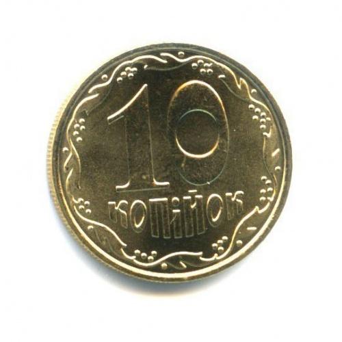 10 копеек 2011 года (Украина)
