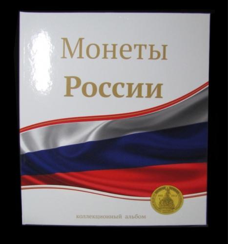 Альбом для монет «Монеты России»