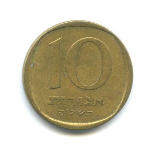 10 агорот 1975 года (Израиль)