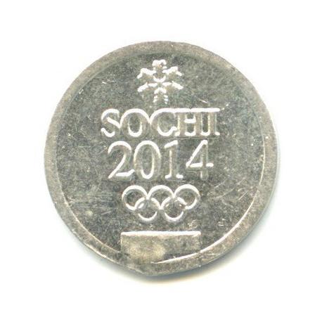 Жетон водочный «Спецсерия «Юбилейная» - Олимпиада Сочи 2014» (999 проба серебра) 2007 года ЗЖГС (Россия)