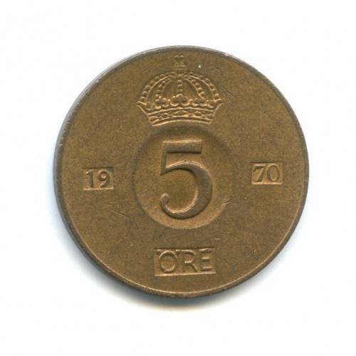 5 эре 1970 года (Швеция)