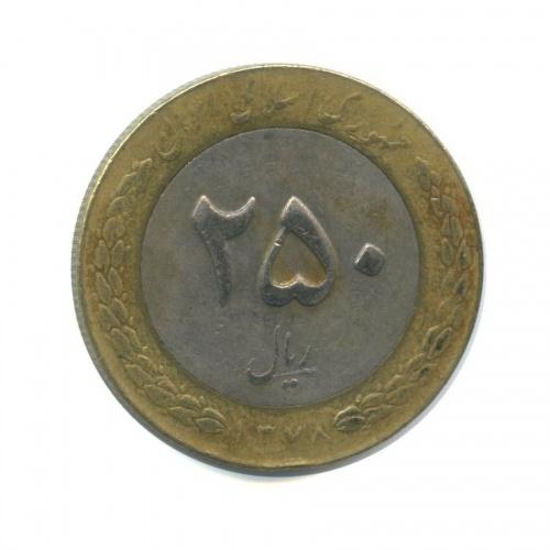 250 риалов 1999 года (Иран)