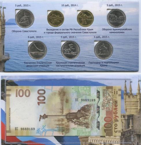 Набор монет сбанкнотой - Крымский полуостров (вальбоме) 2015 года (Россия)
