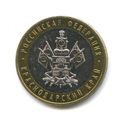 10 рублей — Российская Федерация - Краснодарский край 2005 года (Россия)