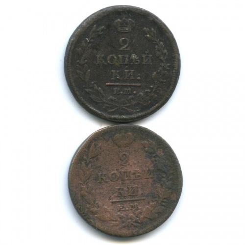 Набор монет 2 копейки 1812, 1813 (Российская Империя)