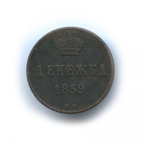Денежка (1/2 копейки) 1859 года ВМ (Российская Империя)