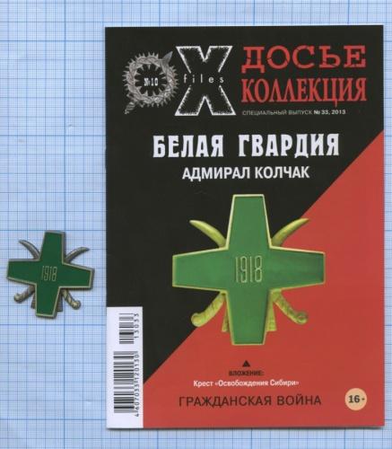 Знак «Крест освобождение Сибири» (копия) сжурналом (34 стр.)