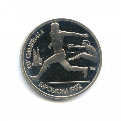 1 рубль — XXV летние Олимпийские Игры, Барселона 1992 - Прыжки вдлину 1991 года (СССР)