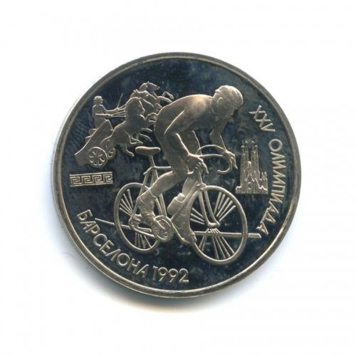 1 рубль — XXV летние Олимпийские Игры, Барселона 1992 - Велоспорт 1991 года (СССР)