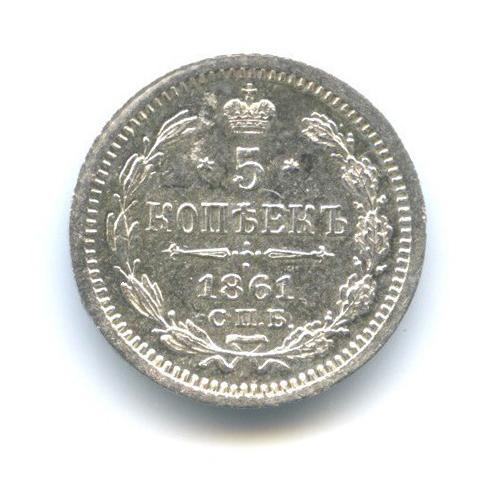 5 копеек 1861 года СПБ ФБ (Российская Империя)
