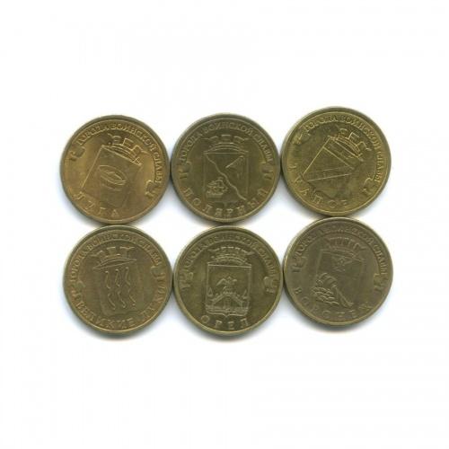 Набор монет 10 рублей — Города воинской славы 2011, 2012 (Россия)