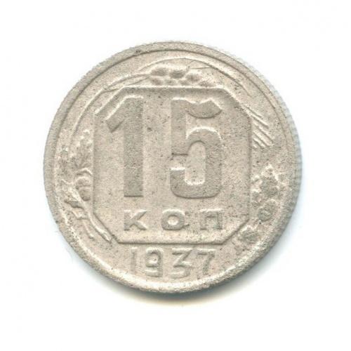15 копеек 1937 года (СССР)